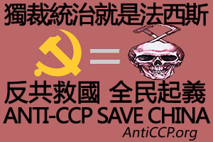 antic-cp-save-china